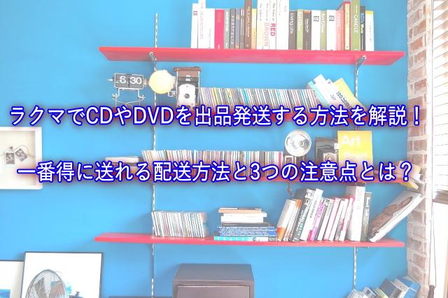 3つの注意点有り!ラクマでCDやDVDを出品発送する方法を画像で解説!