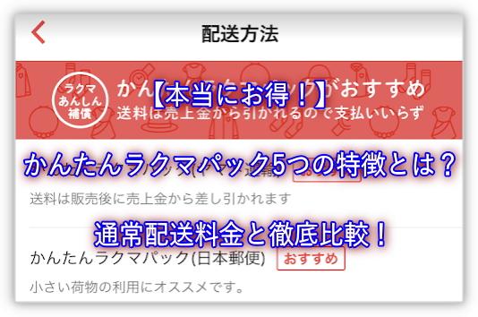 3000円以上安い事も!かんたんラクマパック5つの特徴とは?通常配送と比較!