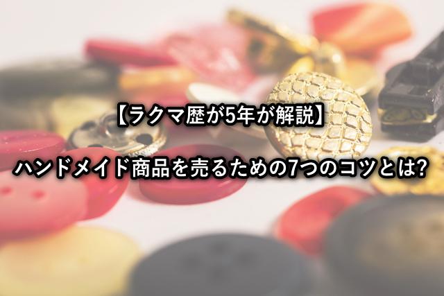 【ラクマ歴5年が解説】ハンドメイド商品を売るための7つのコツとは?