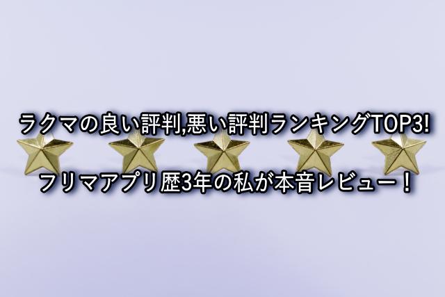 ラクマの良い評判,悪い評判ランキングTOP3!フリマアプリ歴3年の私が本音レビュー!