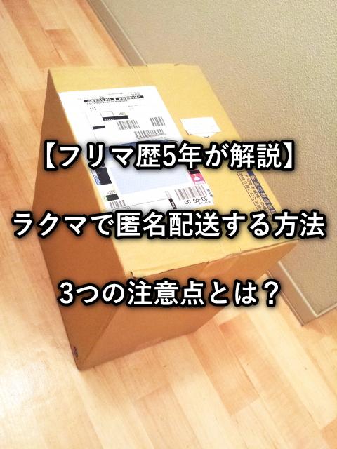 【フリマ歴5年が解説】ラクマで匿名配送する方法と3つの注意点とは?