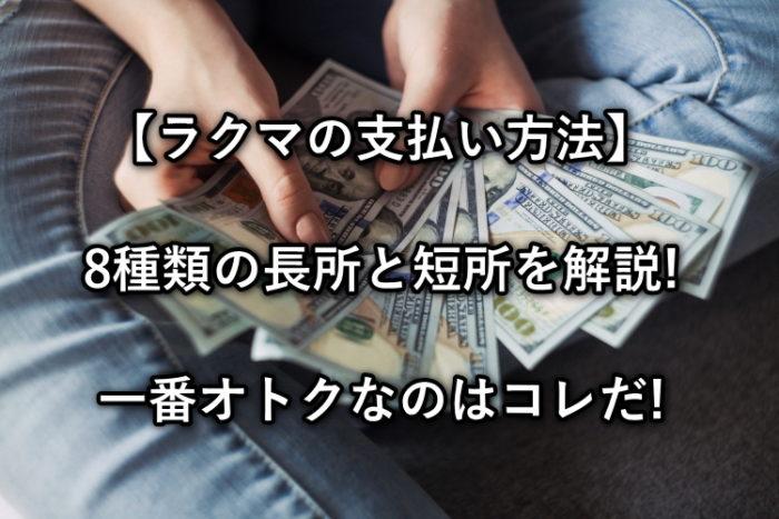ラクマの支払い方法8種類の長所と短所を解説!一番オトクなのはコレだ!