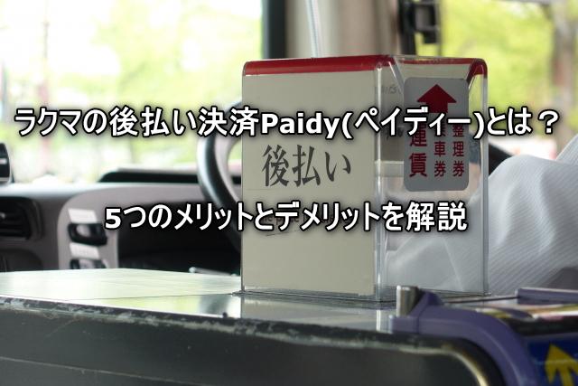 ラクマの後払い決済Paidy(ペイディー)とは?5つのメリットとデメリットを解説