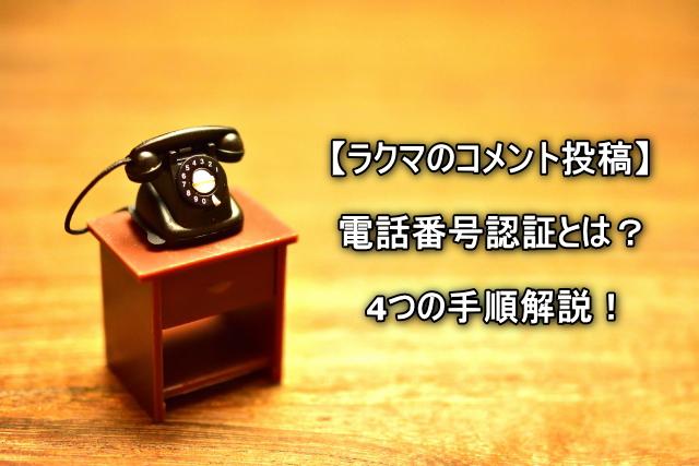 【ラクマのコメント投稿】電話番号認証とは?4つの手順と注意点を解説!