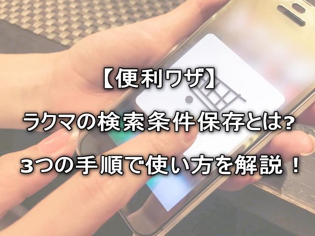 【便利ワザ】ラクマの検索条件保存とは?3つの手順で使い方を解説!